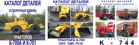 к 700 к 701 к 700а к 702 к 744 кировский завод кировец петербургский тракторный завод