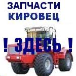 Запчасти Кировец К-701 ЗДЕСЬ!